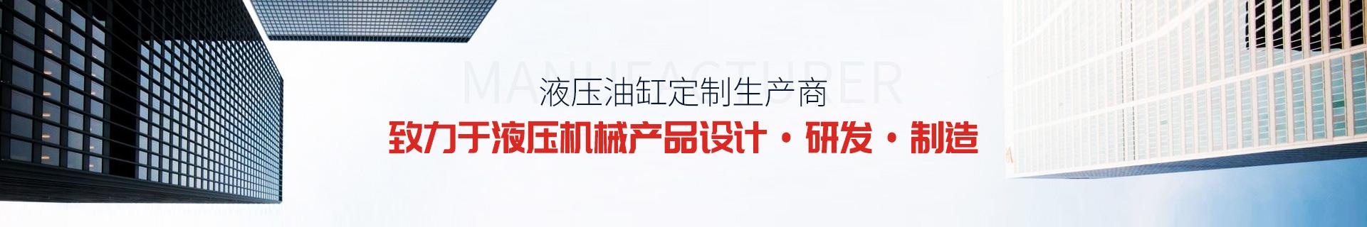 鼎泰-液压油缸定制生产商