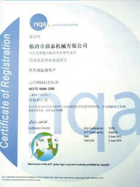 鼎泰机械检测证书